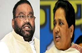 स्वामी प्रसाद मौर्या ने मायवती पर दिया बड़ा विवादित बयान, कहा...