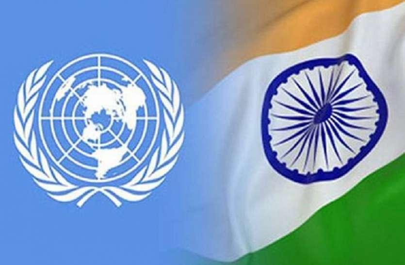 संयुक्त राष्ट्र मानवाधिकार परिषद में सबसे ज्यादा वोट के साथ जीता भारत, तीसरी बार मिली सदस्यता