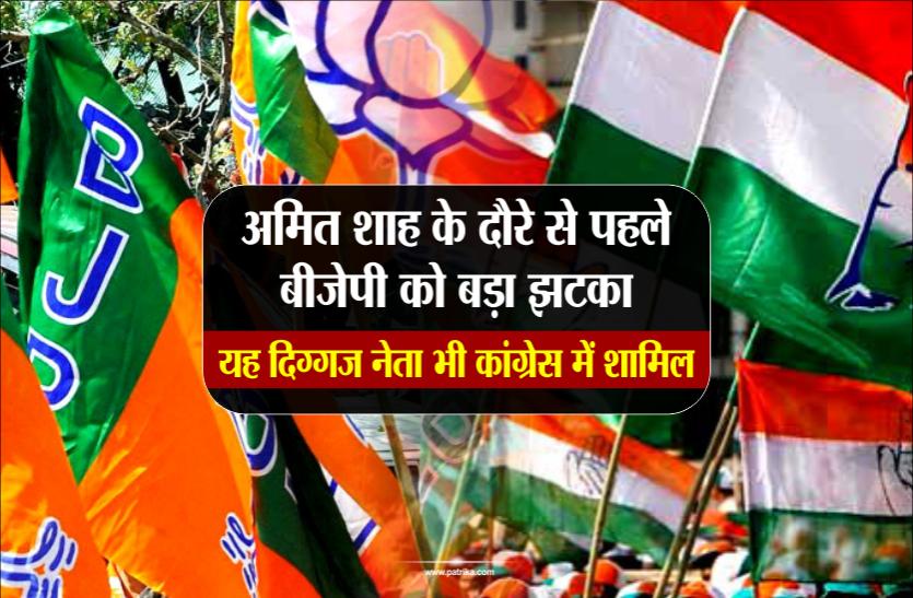 अमित शाह के दौरे से पहले बीजेपी को बड़ा झटका, एक और दिग्गज नेता कांग्रेस में शामिल