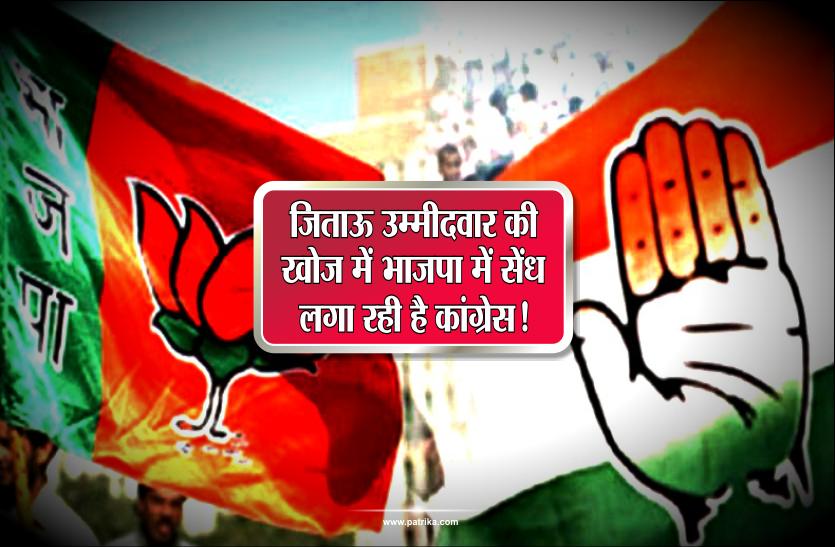 ELECTION 2018: जिताऊ उम्मीदवार की खोज में भाजपा में सेंध लगा रही है कांग्रेस, बीजेपी में बढ़ी हलचल