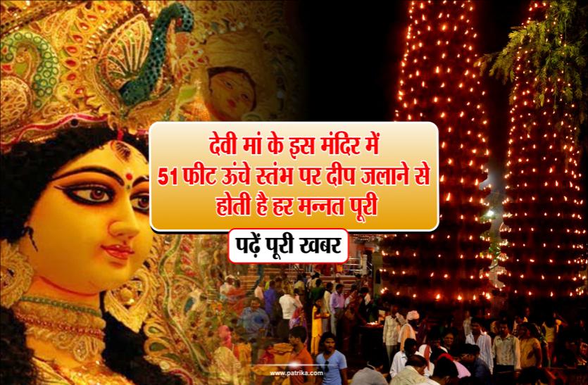 देवी मां के इस मंदिर में 51 फीट ऊंचे स्तंभ पर दीप जलाने से होती है हर मन्नत पूरी, पढ़ें पूरी खबर