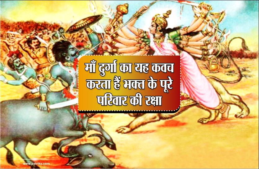 माँ दुर्गा का यह कवच करता है भक्त के पूरे परिवार की रक्षा