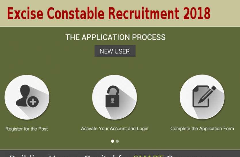 10th pass govt jobs: एक्साइज कॉन्स्टेबल के पदों पर निकली भर्ती, यहां से करें आवेदन