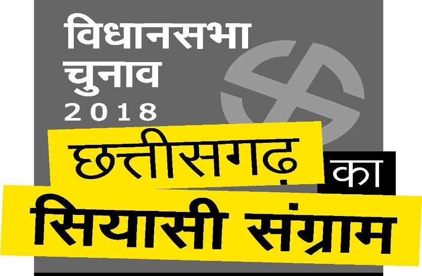 रमन सिंह ने रोकी कांग्रेस उम्मीदवारों की पहली सूची, 17 नाम तय उधर, रात 1 बजे तक सभी सीटों पर शाह की टीम ने फाइनल किए नाम