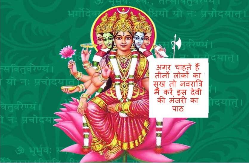 अगर चाहते हैं तीनों लोकों का सुख तो नवरात्रि में करें इस देवी की मंजरी का पाठ