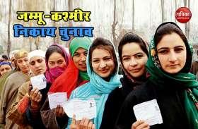 जम्मू-कश्मीर: निकाय चुनाव में तीसरे चरण के लिए मतदान, 96 वॉर्डों पर वोटिंग जारी