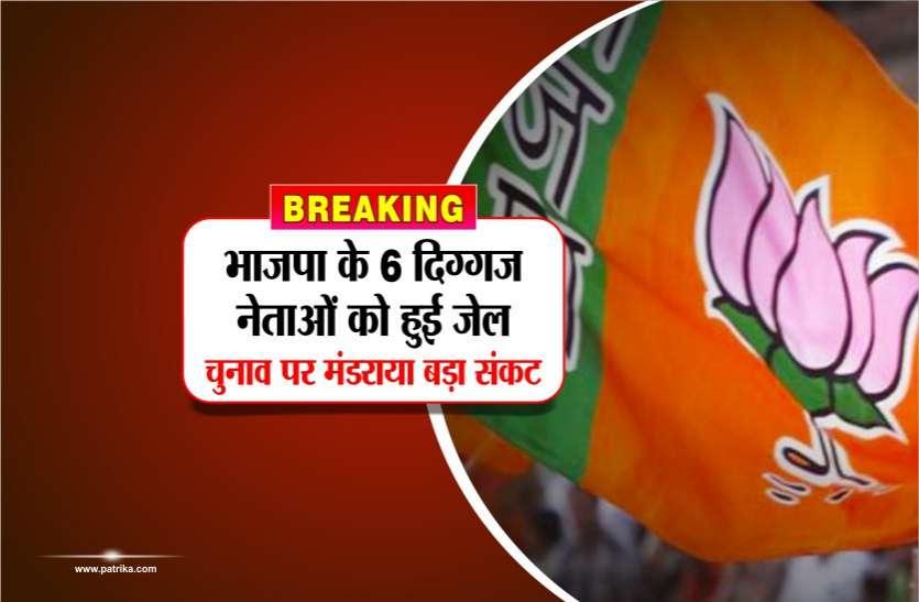 Breaking: भाजपा के 6 दिग्गज नेताओं को हुई जेल ,चुनाव पर मंडराया बड़ा संकट