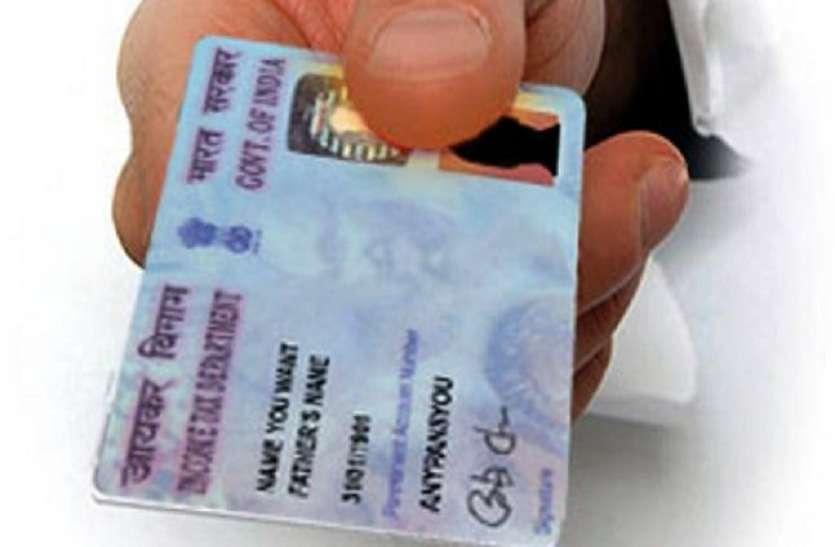 पैन कार्ड रखने वाले हो जाएं सावधान, लग सकता हैं 10 हजार का जुर्माना
