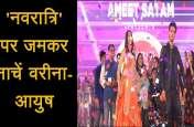 VIDEO: नवरात्रि के मौके पर अपनी फिल्म 'लवरात्रि' के गाने पर जमकर नाचे आयुष-वरीना