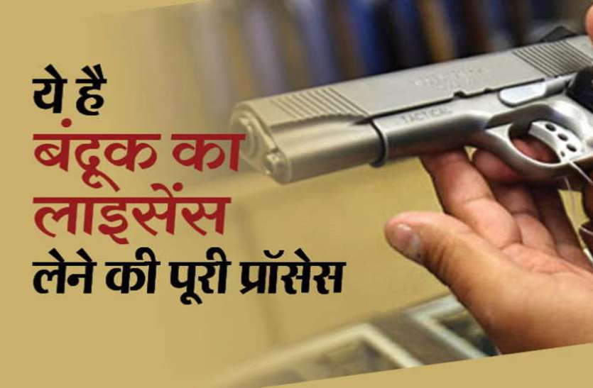 ARMS LICENCE: शस्त्र लाइसेंस लेने के लिए बस करना होगा ये काम, जारी होने वाले हैं आवेदन फार्म