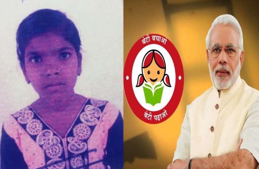 बेटी बचाओ बेटी पढ़ाओ' कार्यक्रम में शामिल हुई छात्रा की ऐसे हुई मौत, मचा हड़कंप