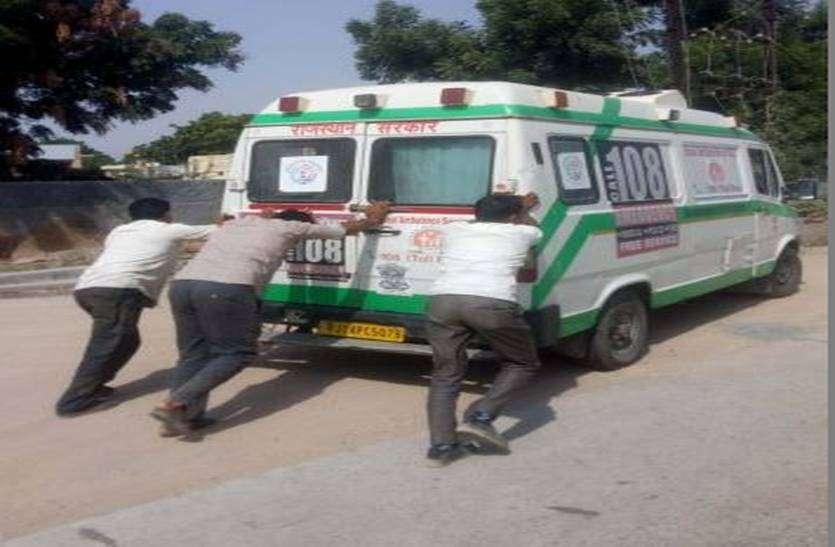 धक्के से चलती है बिलाड़ा की एम्बुलेंस