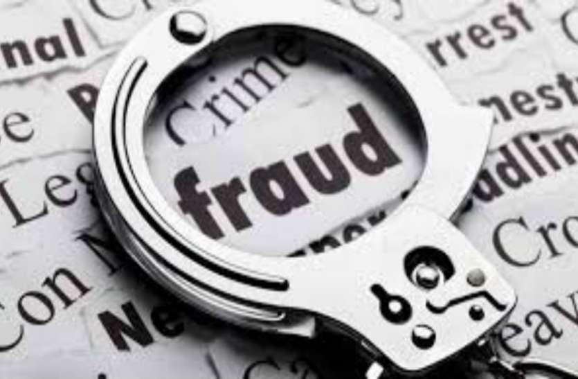 भाजपा नेता व पूर्व चेयरमेन की कम्पनी बनी 80 लाख की ठगी का शिकार