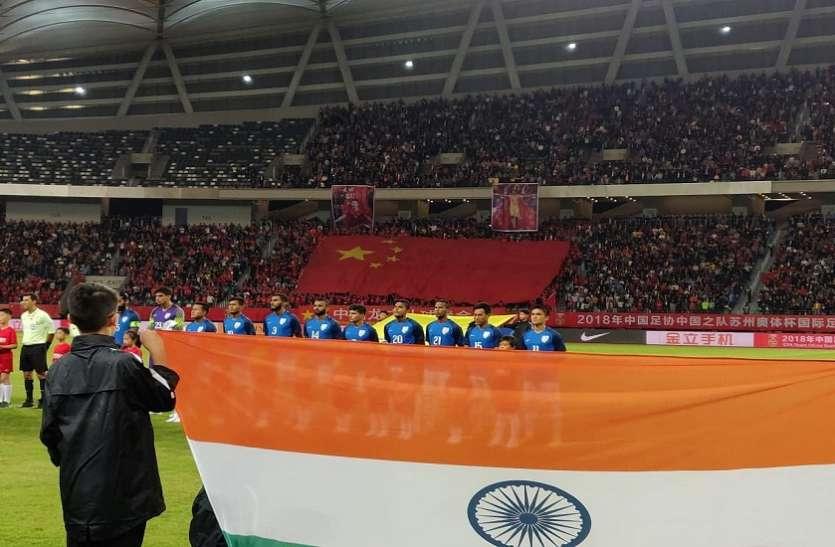 फुटबाल: ऐतिहासिक मुकाबले में भारत का दमदार प्रदर्शन, चीन को ड्रॉ पर रोका
