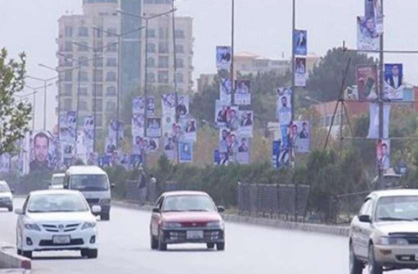 अफगानिस्तान में चुनावी रैली को आतंकियों ने बनाया निशाना, दो लोगों की मौत