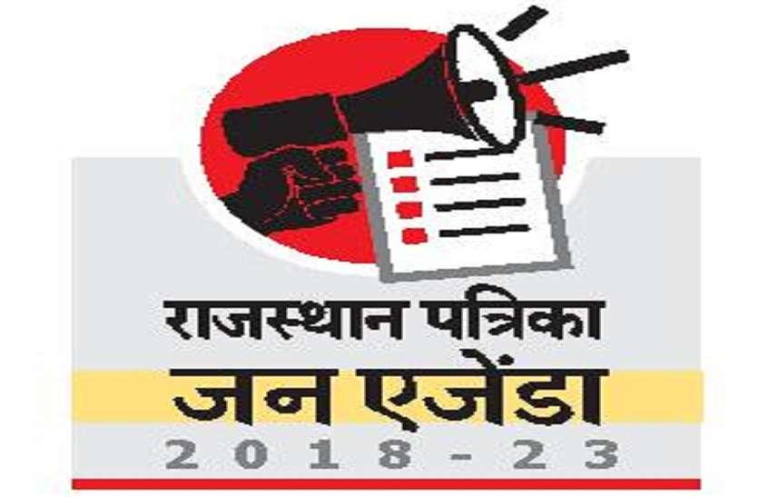 राजस्थान पत्रिका जन एजेंडा: जनता ने तय किए मुद्दे, बामनवास विधानसभा क्षेत्र