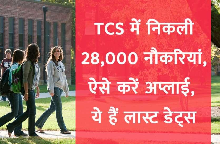 TCS में निकली 28,000 नौकरियां, ये हैं लास्ट डेट्स, ऐसे करें अप्लाई