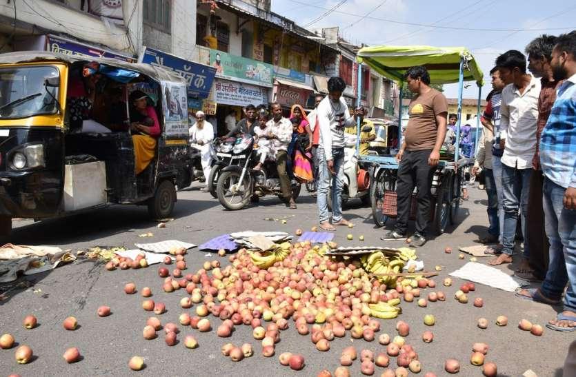 क्यों फेंके व्यापारी ने सड़क पर फल
