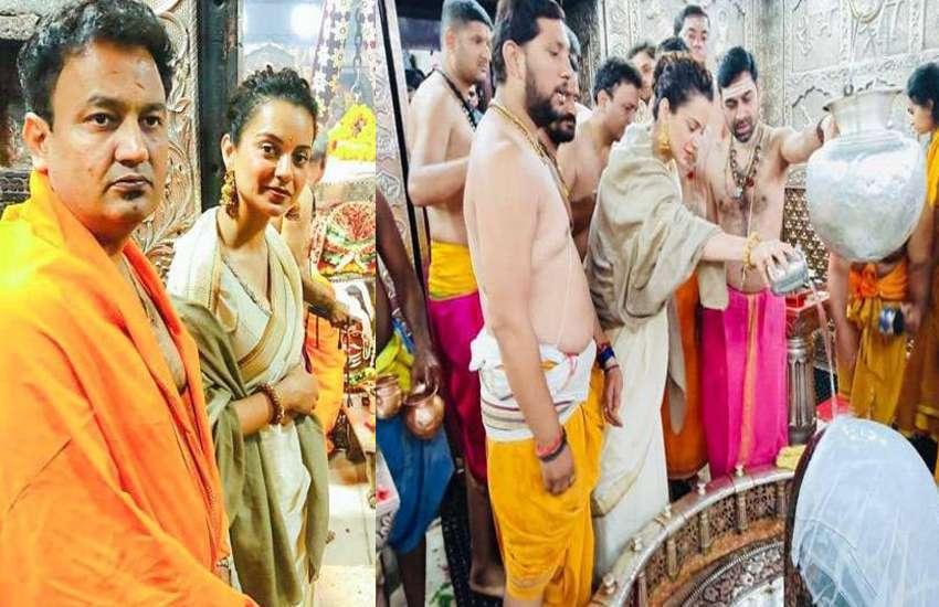 manikarnika actress kangana at mahakaleshwar temple ujjain photos