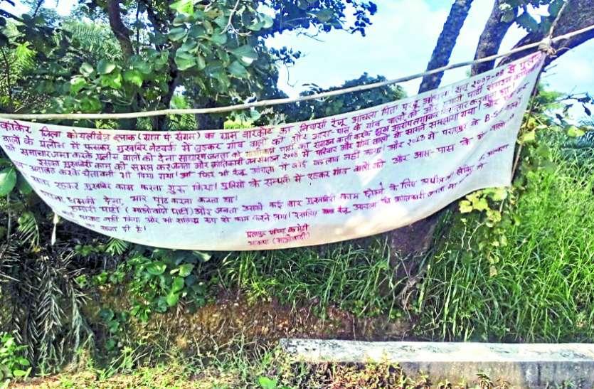 Naxal News: मुखबिरी के आरोप में माओवादियों ने ग्रामीण को उतारा मौत के घाट