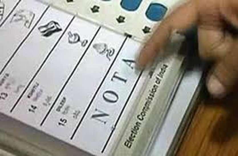 छत्तीसगढ़ चुनाव: नोटा के चलते बदल सकता है जिले का राजनैतिक समीकरण