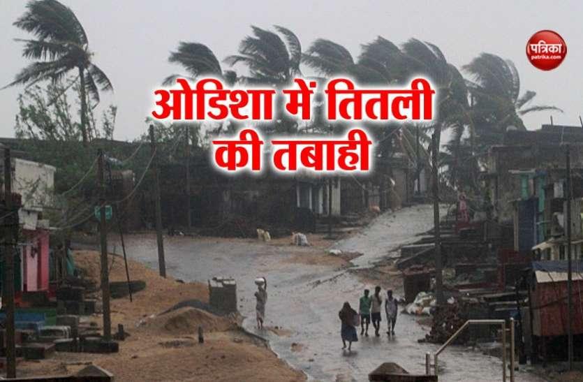 ओडिशा में तितली से तबाही: गजपति जिले में बारिश और भूस्खलन से 13 लोगों की मौत