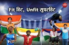 Para Asian Games: फिट एथलीटों से ज्यादा पदक जीत चुके हैं शारीरिक रूप से अक्षम भारतीय एथलीट