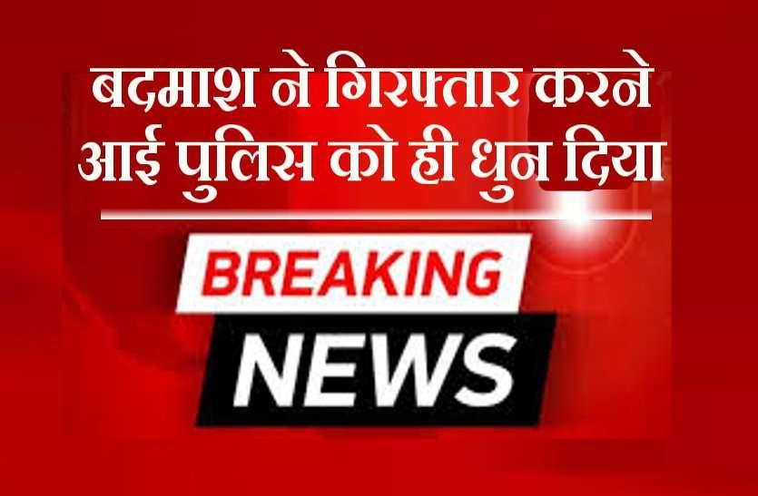 राजधानी के बदमाश ने MP पुलिस को पीटा...