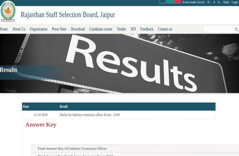RSMSSB LDC Answer Key Exam 2018 जल्द होगी जारी, परिणाम भी इसी महीने संभव!