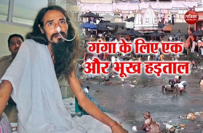 गंगा के लिए जंग: जीडी अग्रवाल की मौत के बाद भूख हड़ताल पर बैठे संत गोपालदास, पुलिस लेकर गई एम्स