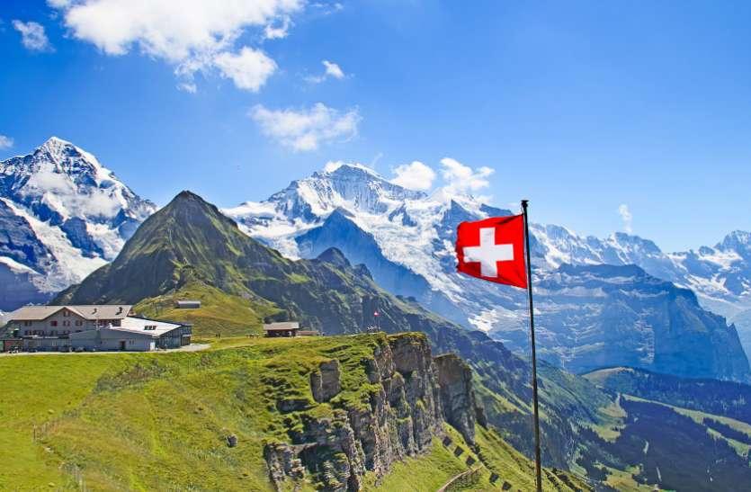 स्विटजरलैंड में मिलती है सबसे ज्यादा सैलेरी, हर वर्ष इतना होता है प्रमोशन