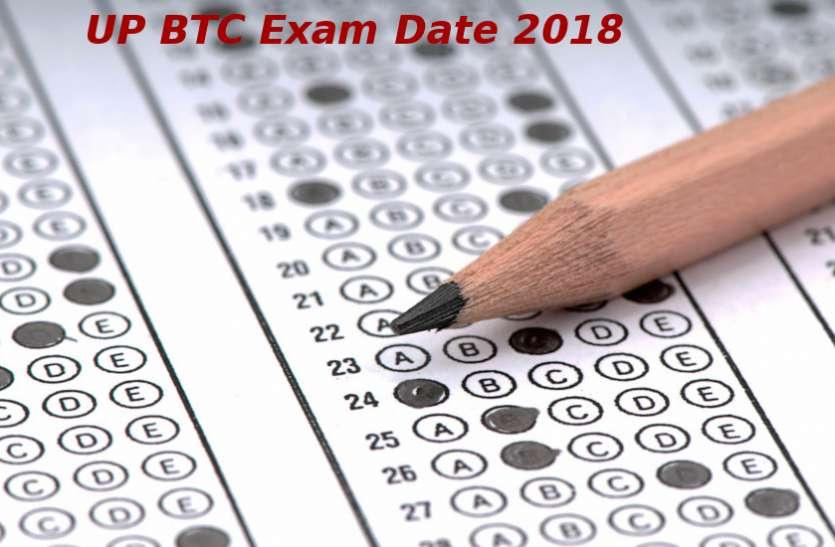 UP BTC Exam Date 2018 जारी, प्रवेश पत्र जल्द ही यहाँ से कर सकेंगे डाउनलोड