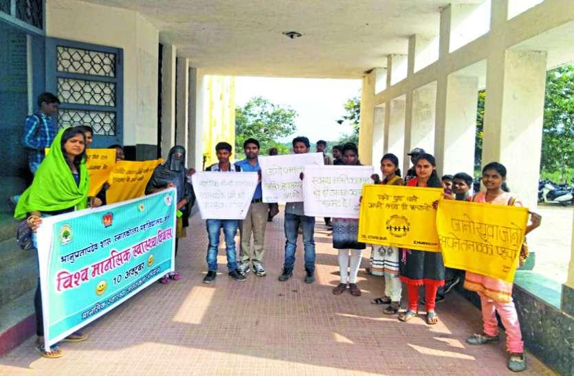 Chhattisgarh: विश्व मानसिक दिवस पर छात्रों को दी जानकारी