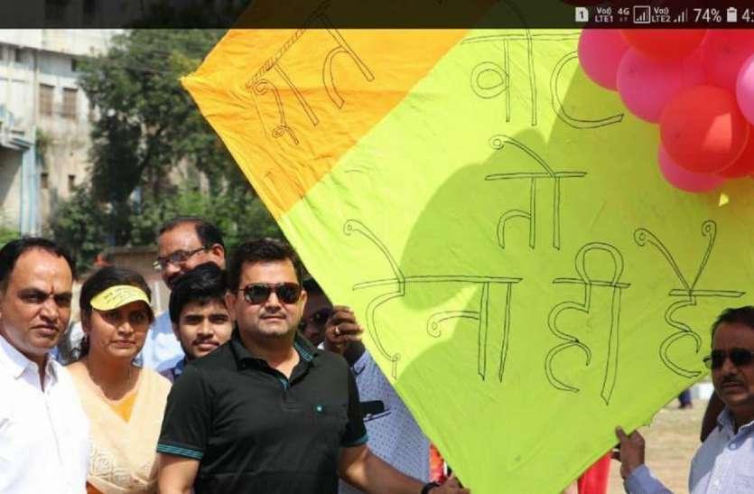 युवा मतदाताओं ने पतंग उड़ाकर दिया मतदाता जागरूकता का संदेश