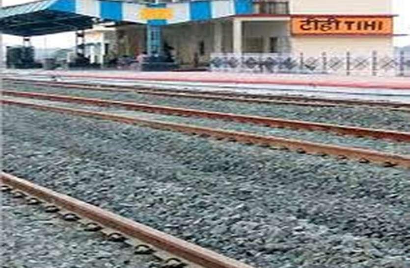 टिही स्टेशन पर बनेगा माल गोदाम