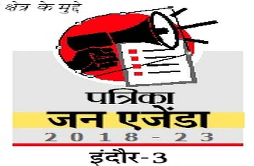 अवैध कॉलोनी और असुरक्षा से जुझती इंदौर विधानसभा 5