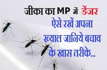 राजस्थान के बाद MP में जीका वायरस का आतंक