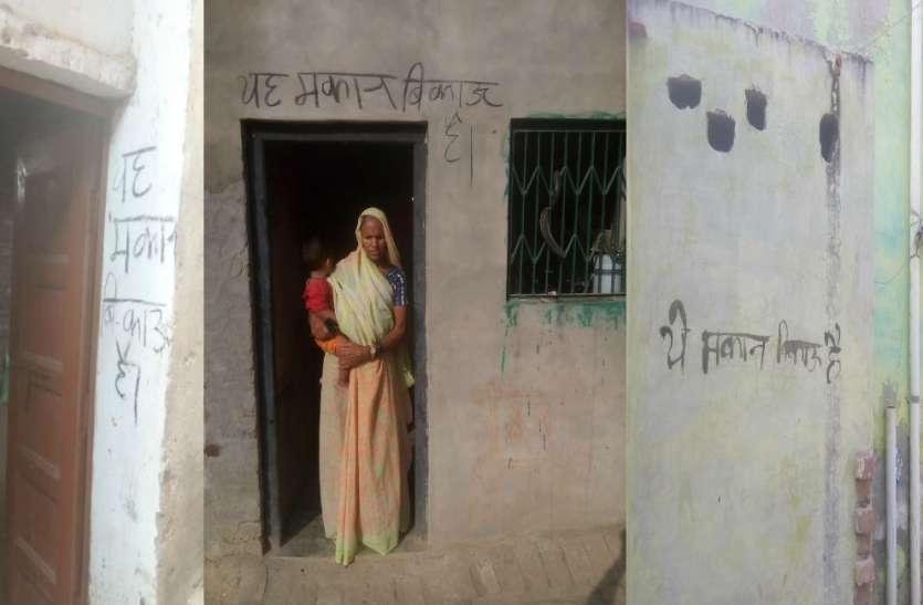 'ओ स्त्री कल आना' लेकिन इस गांव में हर घर पर लिखा है 'ये मकान बिकाऊ है' कारण जानकर रह जाएंगे हैरान