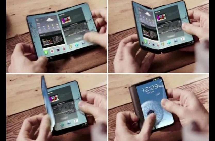 फोल्ड होकर स्मार्टफोन बन जाएगा ये टैबलेट, कीमत होगी बेहद कम