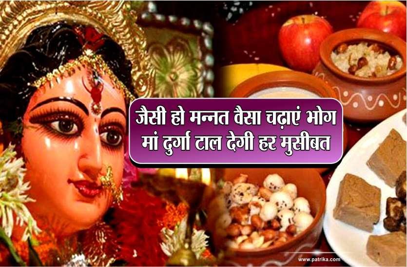 जैसी हो मन्नत वैसा चढ़ाएं भोग, मां दुर्गा टाल देगी हर मुसीबत
