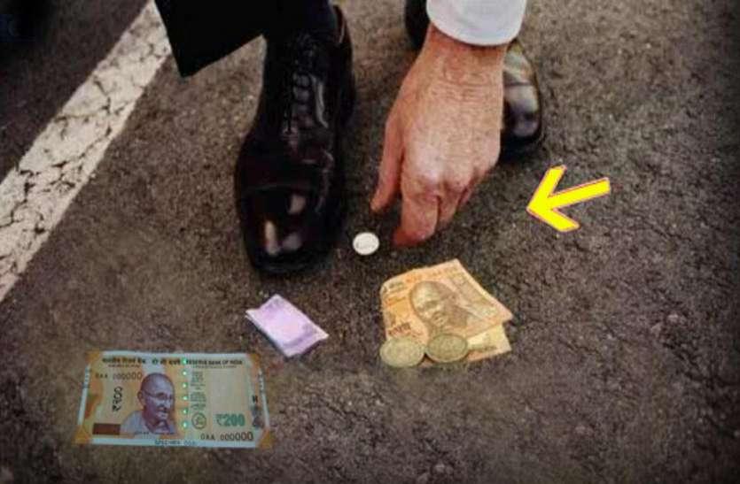 सड़क पर पड़े मिलें रुपए तो जान लें इसके संकेत, पलट सकती है आपकी किस्मत
