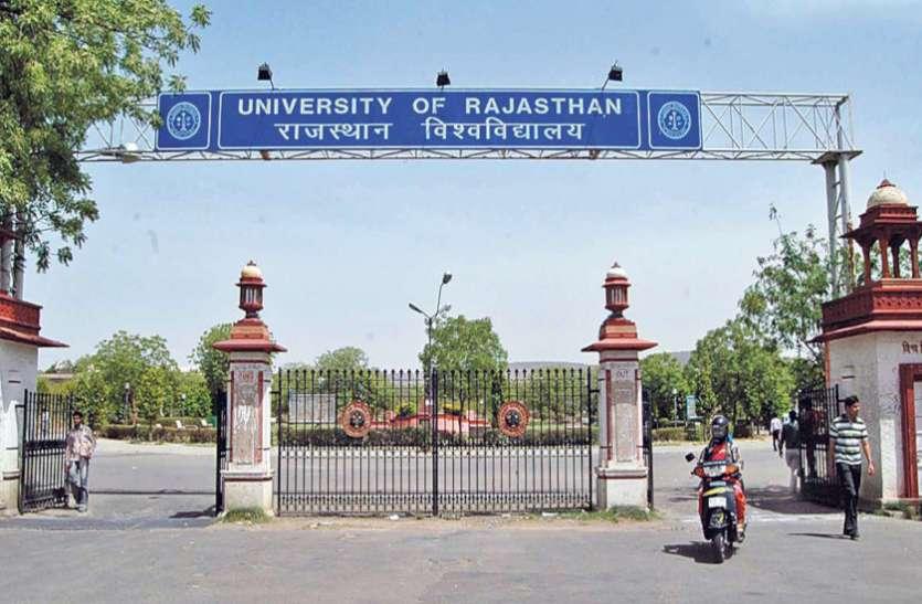 राजस्थान विश्वविद्यालयः अब कॉलेज के जरिए सही होंगी एग्जाम फॉर्म भरने में हुई त्रुटियां