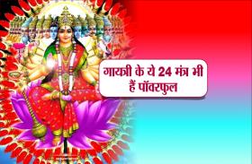 Ganesh Gayatri Mantra Hindi News Ganesh Gayatri Mantra Samachar