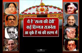 पं.नेहरू से राष्ट्रपति कोविंद तक, बुरे वक्त में सब पहुंचे 'राजसत्ता की देवी' के दरबार
