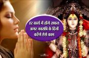 हर कार्य में होंगे सफल, अगर नवरात्रि के दिनों करेंगे ऐसे काम