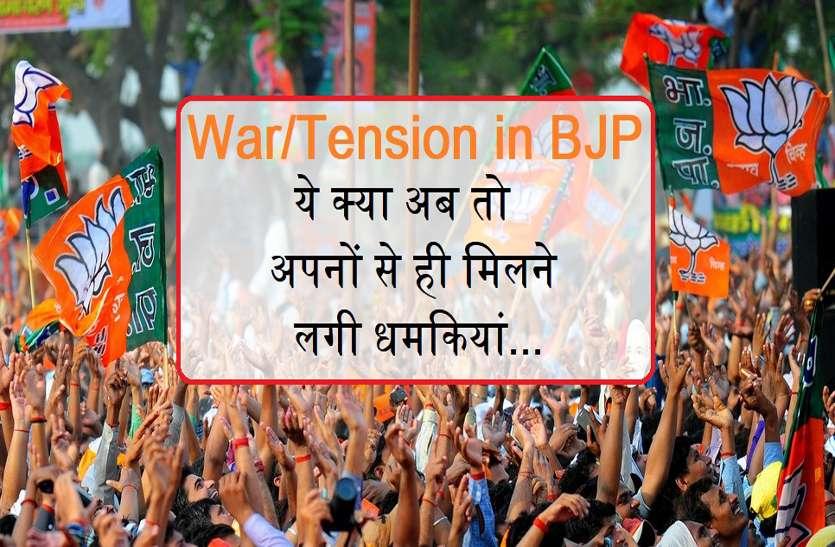 Big Tension in BJP: भाजपा में दंगल शुरू! एट्रोसिटी एक्ट बना अपनों के ही विरुद्ध हथियार...