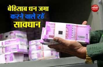 नोटबंदी में बेहिसाब धन जमा करने वाले हो जाएं सावधान, सरकारी विभाग ने शुरू की कार्रवाई