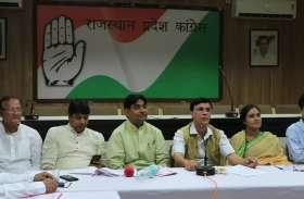 कांग्रेस मीडिया कमेटी की बैठक आयोजित हुई