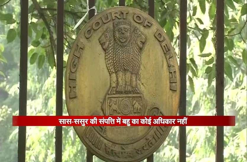 इस खबर से बढ़ सकती है दिल्ली की बहुओं की 'परेशानी'