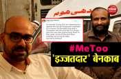 पाकिस्तान में #MeToo मुहिम हुई तेज, जद में आईं कई हस्तियां